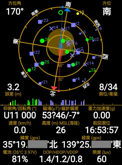 GPS Status & Toolbox.jpg